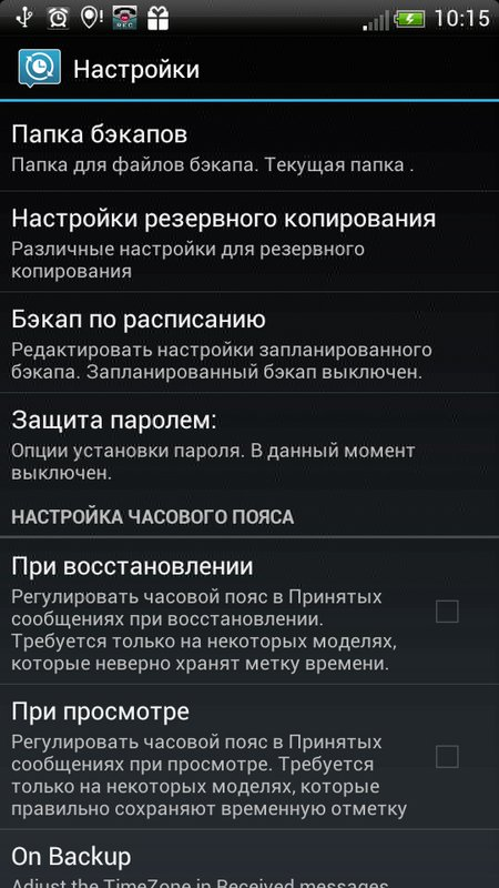 Скриншот SMS Backup & Restore для Android