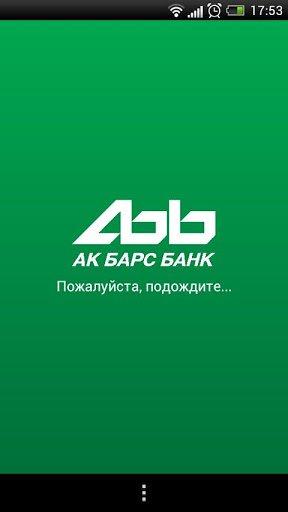 Скриншот SMS-Банк от «АК БАРС» Банка для Android