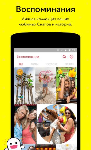 Скриншот Snapchat для Android