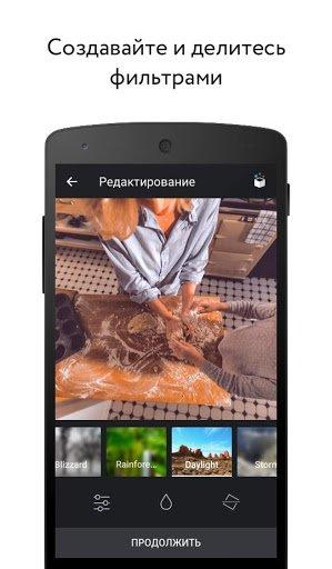 Скриншот Snapster для Android