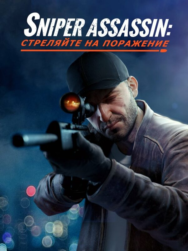 Скриншот Sniper 3D Assassin для Android