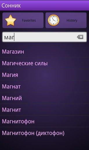 Скриншот Сонник — Толкование снов беспл для Android