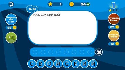 Скриншот Составь слова из слова 3 для Android
