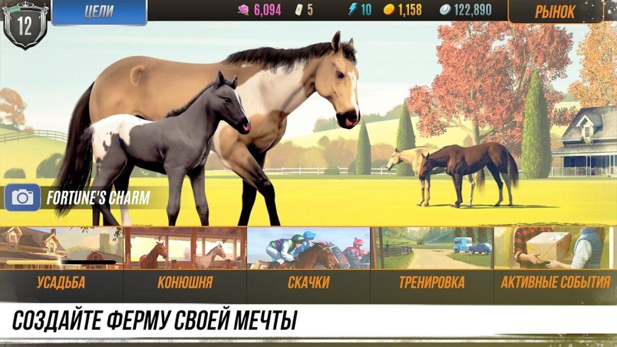 Скриншот Состязание звезд: скачки для Android