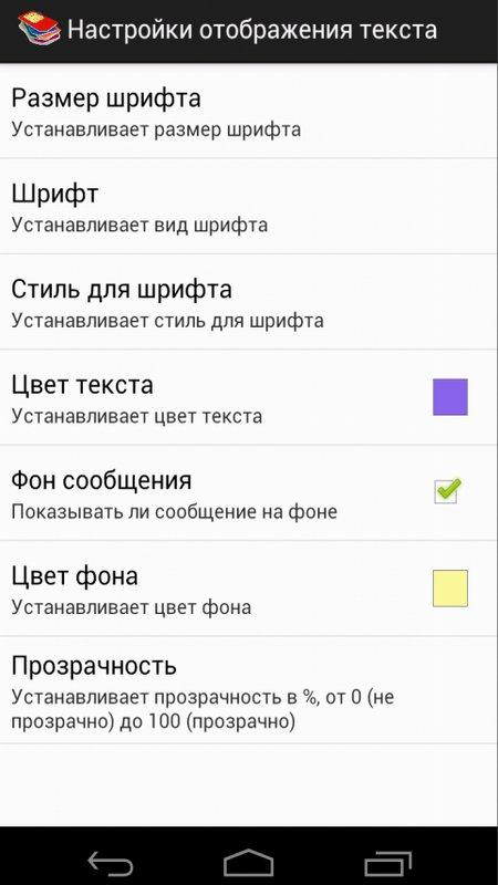Скриншот Сотовые операторы для Android