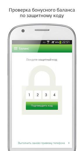 Скриншот Спасибо от Сбербанка для Android