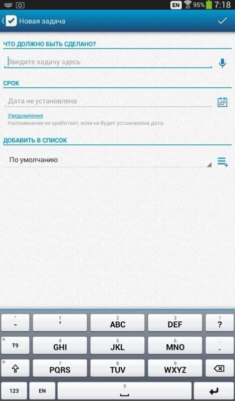 Скриншот SplenDO для Android
