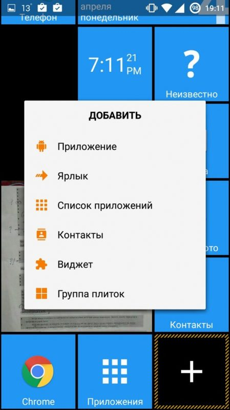 Скриншот SquareHome 2 для Android