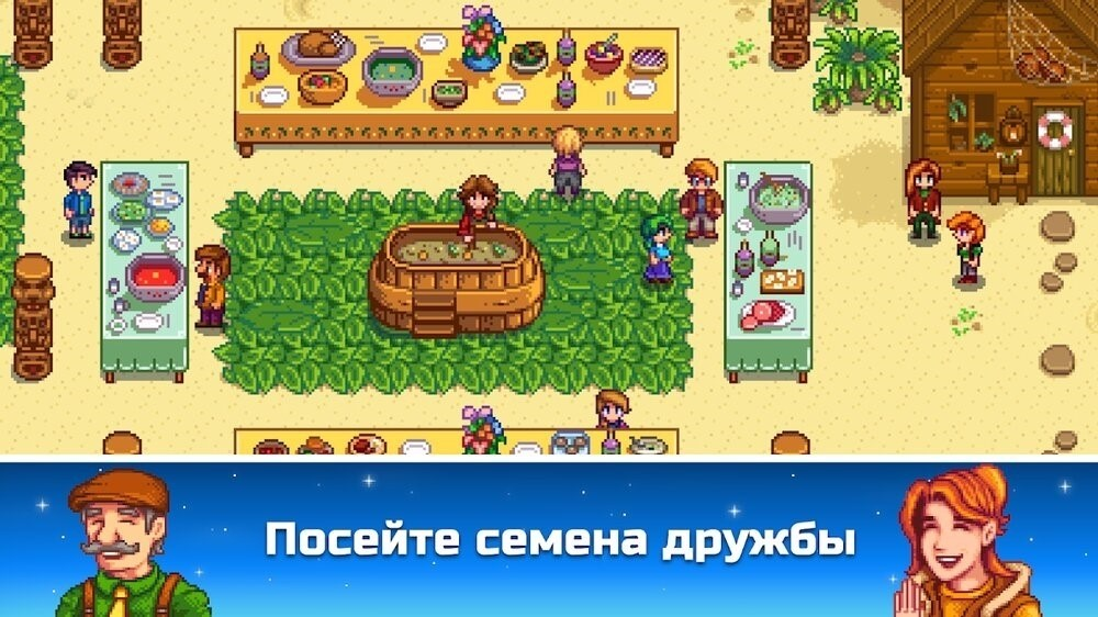 Скриншот Stardew Valley для Android