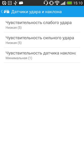 Скриншот StarLine для Android