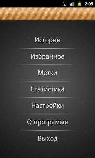 Скриншот Страшные истории для Android
