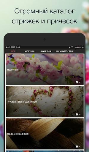 Скриншот Стрижки и прически для Android