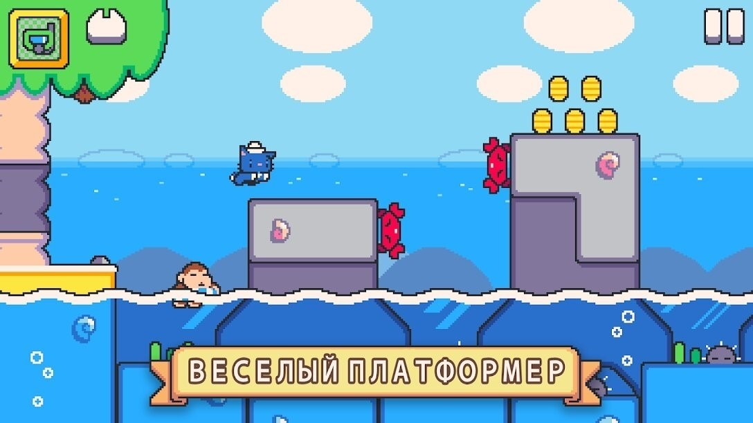 Скриншот Super Cat Tales 2 для Android