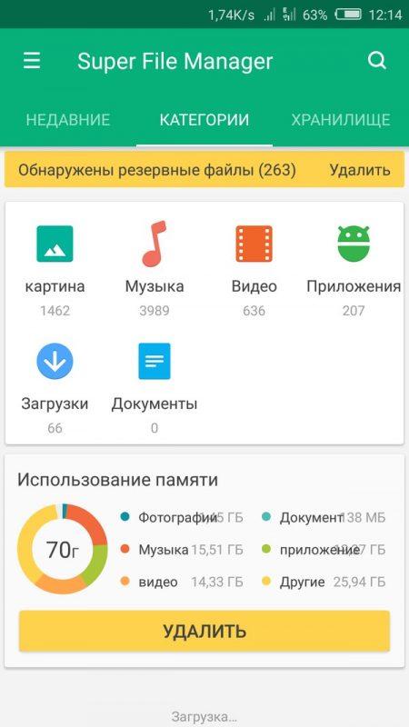 Скриншот Super File Manager для Android