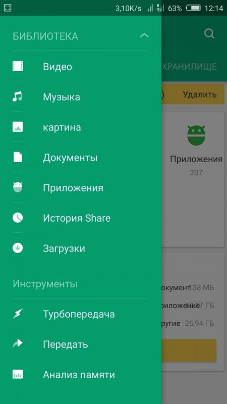 Скриншот Super File Manager для Android