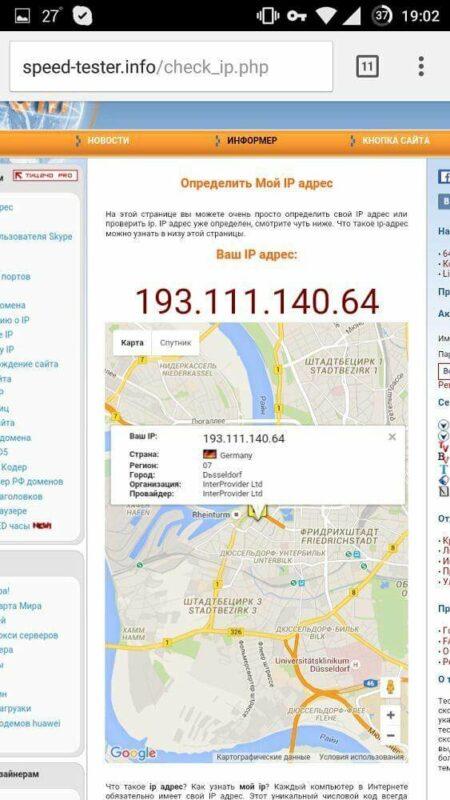 Скриншот SuperVPN Free VPN Client для Android