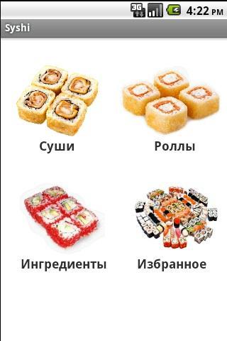 Скриншот Суши Роллы рецепты / Sushi Rolls Recipes для Android