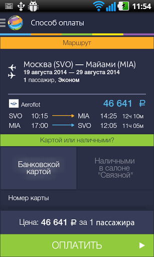 Скриншот Связной Трэвел авиабилеты для Android