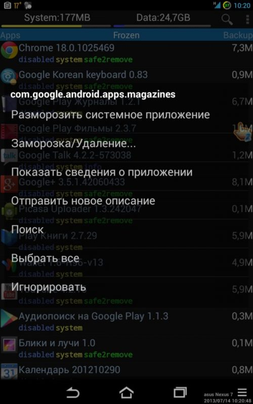 Скриншот SystemCleanup для Android