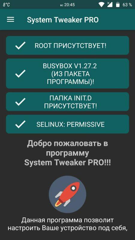 Скриншот System Tweaker для Android