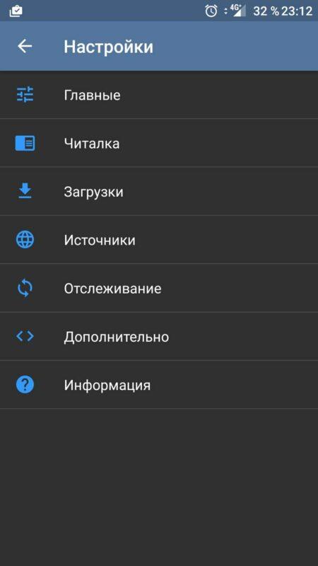 Скриншот Tachiyomi для Android
