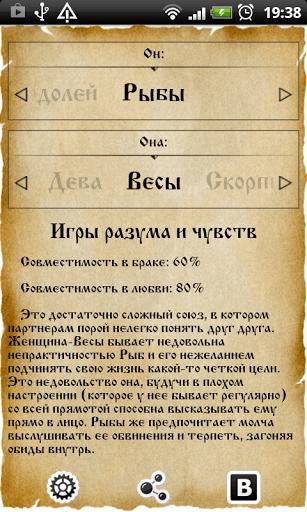 Скриншот Тайна Рождения для Android