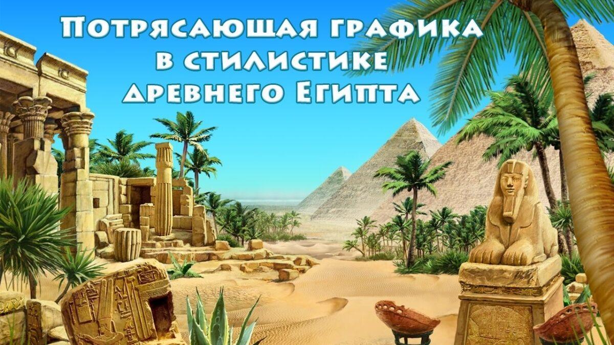 Скриншот Тайны Египта для Android
