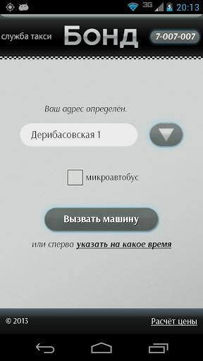 Скриншот Такси Бонд для Android