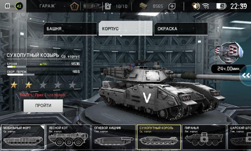 Скриншот Tank Strike для Android