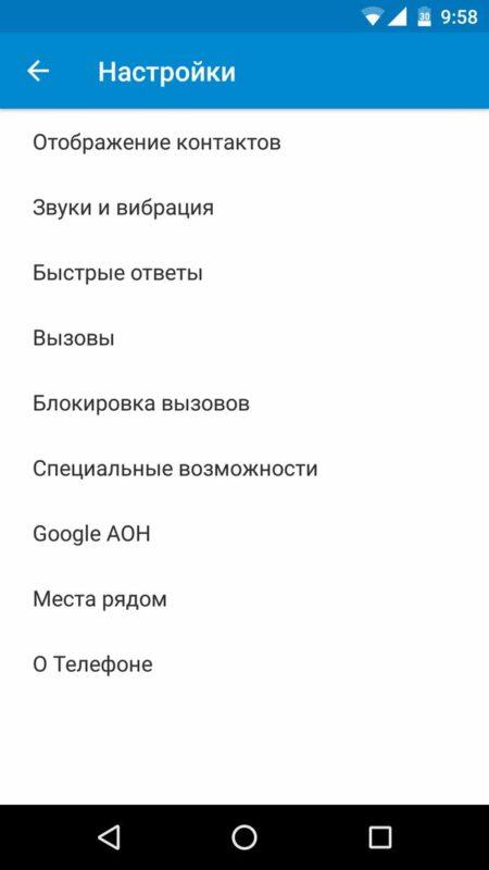Скриншот Телефон для Android