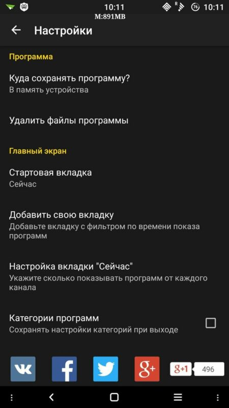 Скриншот Телепрограмма TVGuide для Android