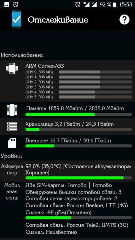 Скриншот Тест телефона (Phone Check) для Android