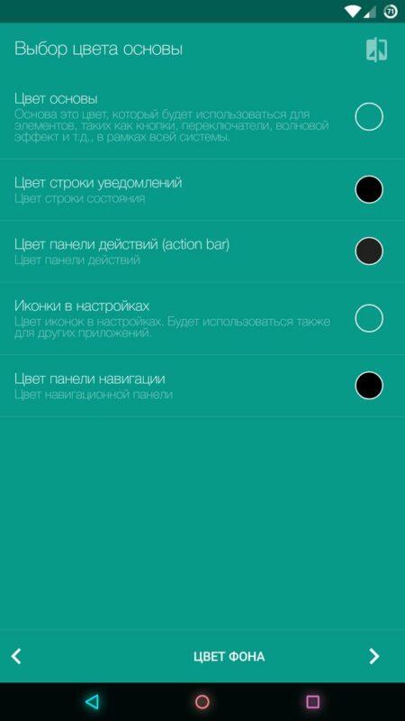 Скриншот Theme DIY для Android