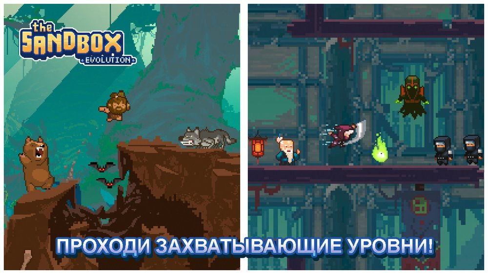 Скриншот The Sandbox Evolution для Android