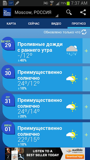 Скриншот The Weather Channel для Android