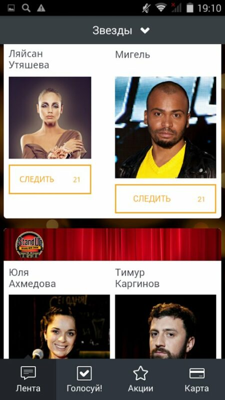 Скриншот THT-CLUB для Android