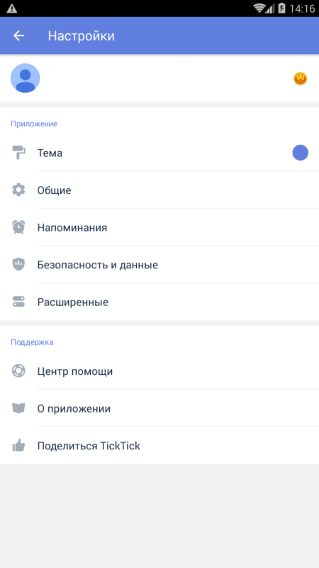 Скриншот TickTick: To Do для Android