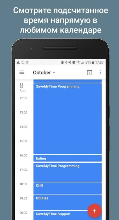Скриншот SaveMyTime — Time Tracker для Android
