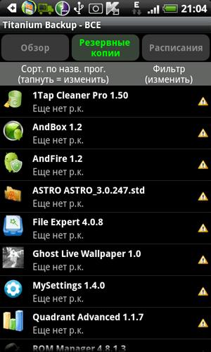 Скриншот Titanium Backup Pro для Android