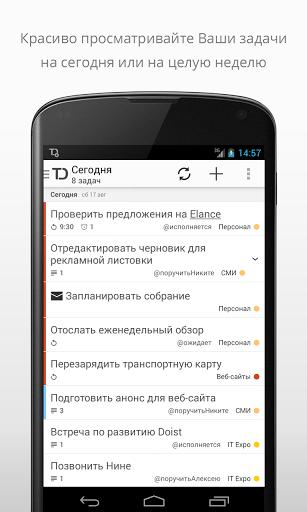 Скриншот Todoist: Список задач для Android