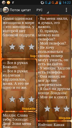 Скриншот Top Quotes -цитаты из сериалов для Android