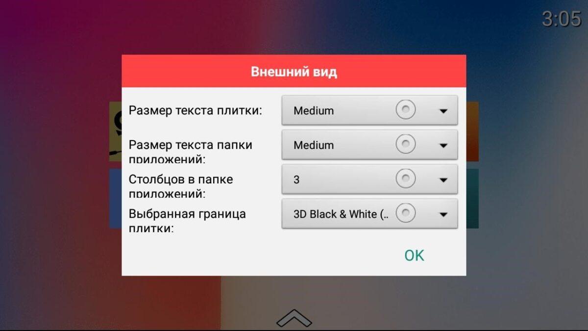 Скриншот Top TV Launcher для Android