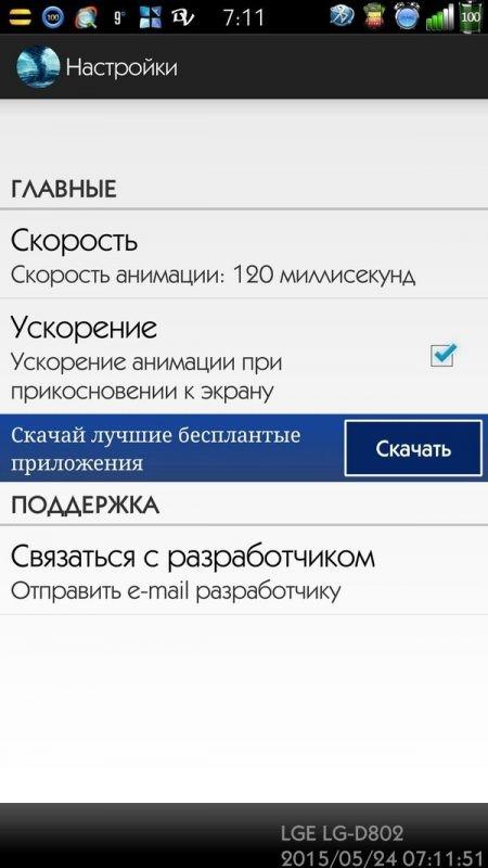 Скриншот Торнадо для Android