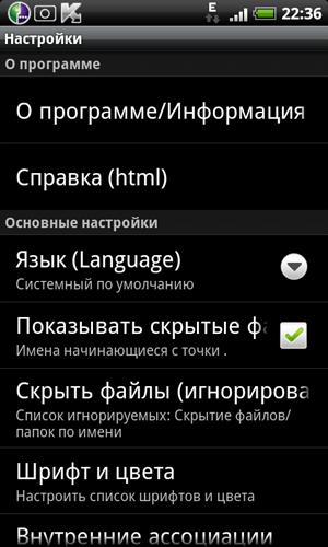 Скриншот Total Commander для Android