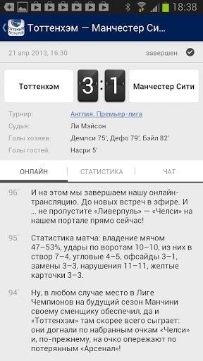 Скриншот Тоттенхэм+ Sports.ru для Android