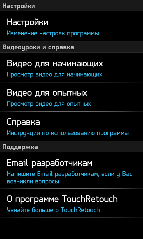 Скриншот TouchRetouch для Android
