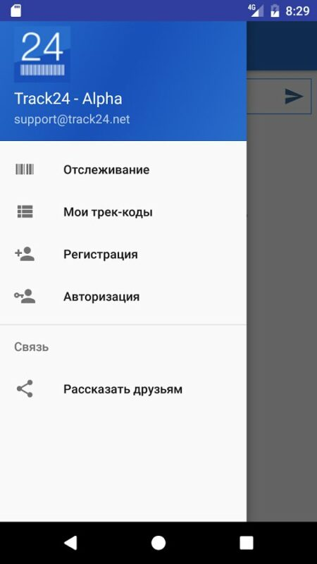 Скриншот Track24 для Android