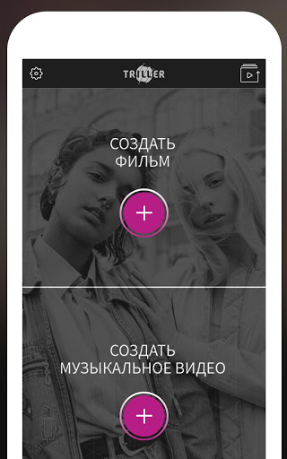 Скриншот Triller: Music Video Maker для Android