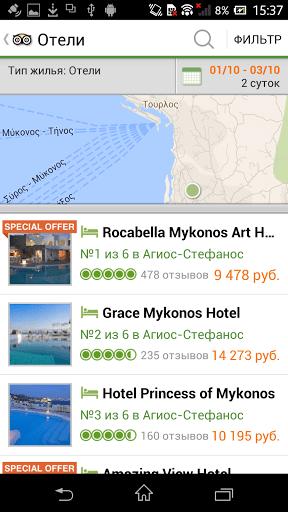 Скриншот TripAdvisor для Android