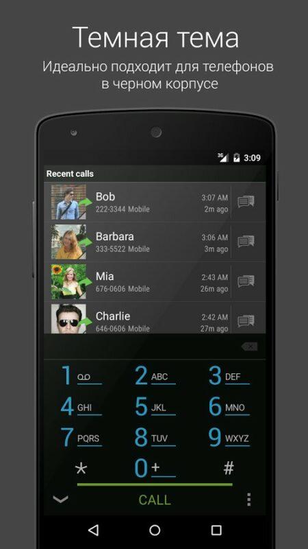 Скриншот True Phone для Android